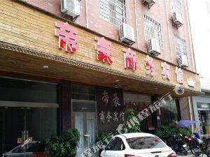 醴陵帝豪商務賓館