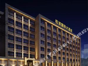 松滋國際大酒店
