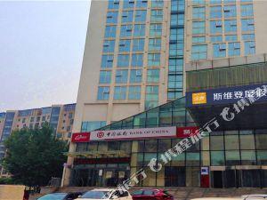 濟南途家斯維登度假公寓(三威大廈)