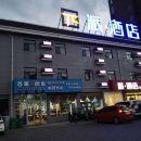 派·酒店(登封汽車站少林寺店)