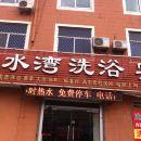 高唐淺水灣賓館