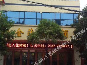 金沙金茂伯方酒店