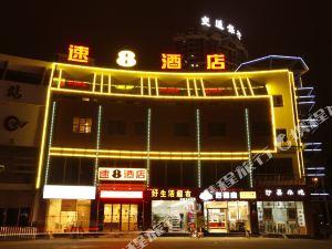 速8酒店(漳州客運中心站店)