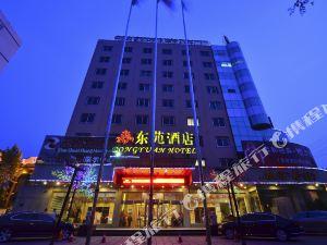 永城東苑酒店