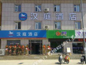漢庭酒店(平度青島路店)