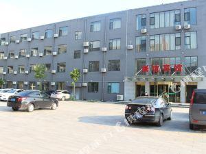 肅寧康誼酒店