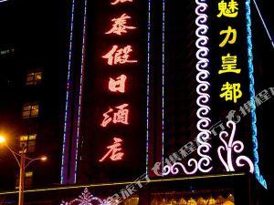 延安宏泰假日酒店