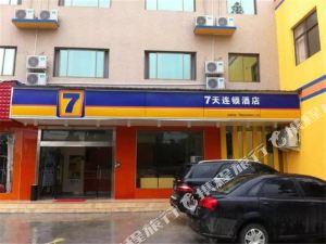 7天連鎖酒店(華陰華山景區店)