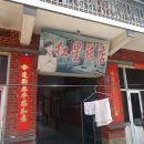 陵川紅星旅店