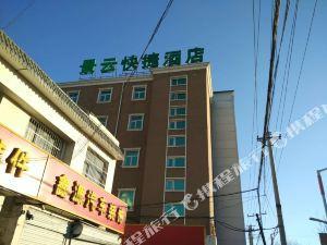 涿州景云快捷酒店