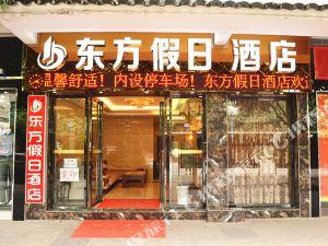 黔西東方假日酒店