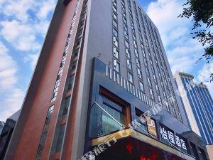 怡程酒店(柳州市中心廣場店)