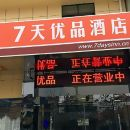7天優品酒店(寶應安宜東路店)