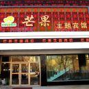 芒果主題賓館(牡丹江南市街店)