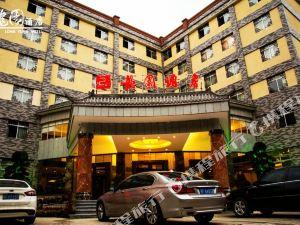 韶關龍園酒店