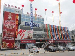 東莞百靈商務酒店(Bailing Business Hotel)