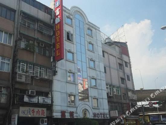 台北富粧商務旅店