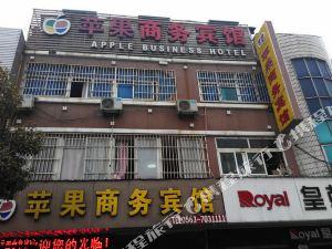 郎溪蘋果商務賓館