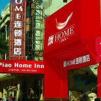 飄HOME連鎖酒店(北京王府井步行街店)酒店預訂
