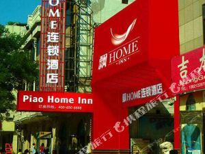 飄HOME連鎖酒店(北京王府井店)