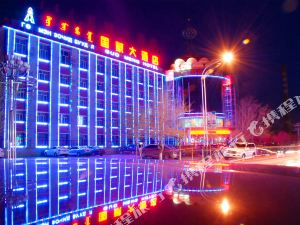 二連浩特國蒙大酒店
