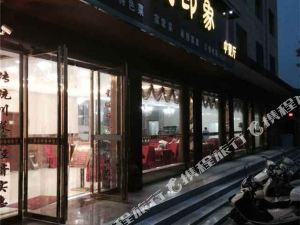 西峽名謙酒店