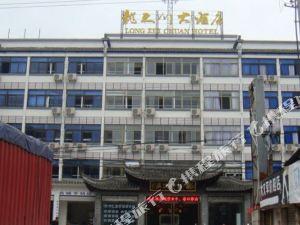 績溪龍之川大酒店