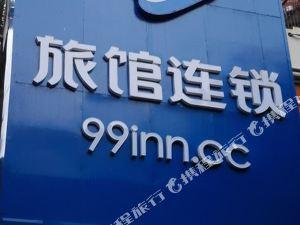 99旅館連鎖(深圳靈芝地鐵站店)