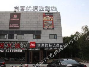 尚客優精選酒店(上海西渡店)
