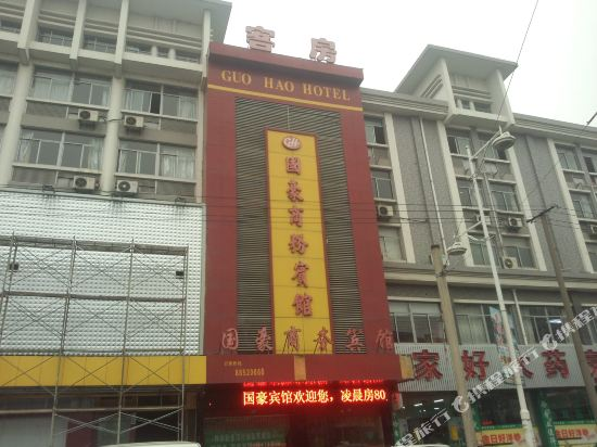 Guo Hao Business Hotel