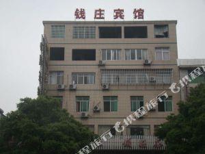 沅江錢莊賓館