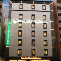 京都二條溢價城市酒店酒店預訂