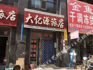 慶安大億源旅店