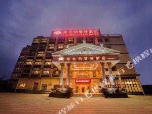 維也納智好酒店(象山石浦店)