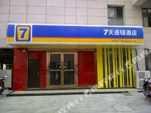 7天連鎖酒店(海安汽車站店)