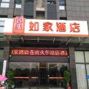 如家快捷酒店(蒼南火車站店)
