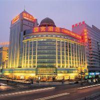 北京國賓酒店酒店預訂