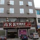 尚客優快捷酒店(利川騰龍大道店)