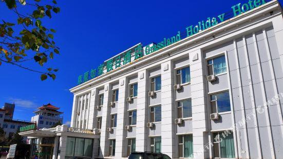 Grassland Holiday Hotel