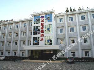 漢庭酒店(安慶華中西路店)