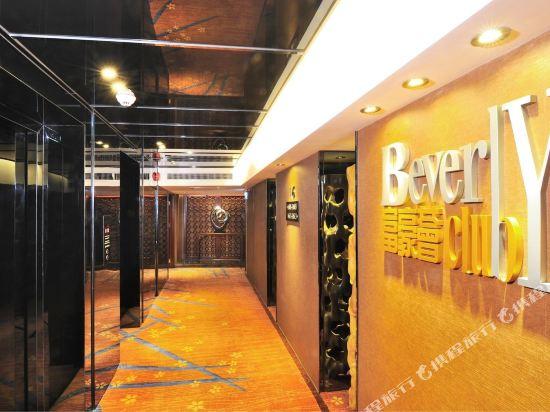 澳門富豪酒店(Hotel Beverly Plaza)公共區域