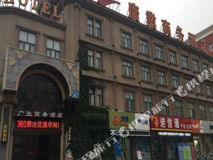 鶴壁廣業商務酒店
