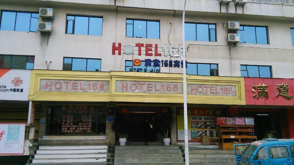 興義滿意168賓館兴义满意168宾馆