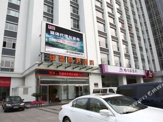 An Sheng Business Hotel