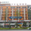 7天連鎖酒店(內江漢安大道高鐵站店)(原志冠酒店)