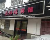 明光燕福樓賓館