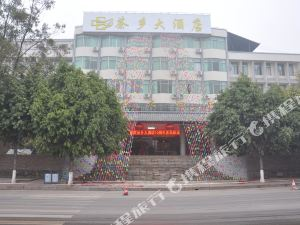 普洱茶鄉大酒店