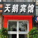 鄒平天鵝賓館