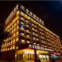深圳本京國際酒店酒店預訂