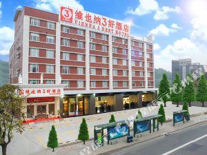 維也納3好酒店(廣州華南植物園店)